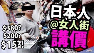 💵日本人在女人街購物,店鋪到底會開什麽價錢??