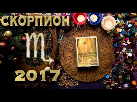 Любовный гороскоп август дева 2017 год