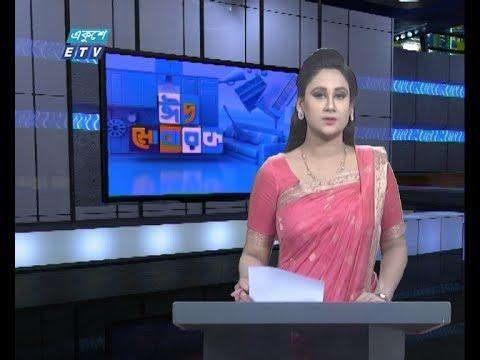 09 PM News || রাত ০৯ টার সংবাদ || 27 May 2020 || ETV News
