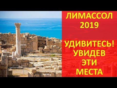 Места Лимассола 2019 в Которых Необходимо Побывать - Кипр
