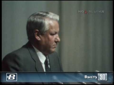 Ельцин. Выступление на внеочередной сессии Верховного Совета РСФСР 21.08.1991