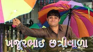 Jigli khajur comedy video - છત્રીવાળો - Khajurbhai ni moj