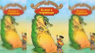 Алиса и чудовище, Кир Булычев аудиосказка слушать онлайн
