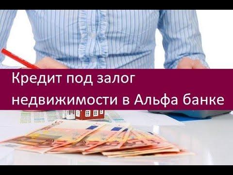 Кредит под залог недвижимости в Альфа банке. Особенности