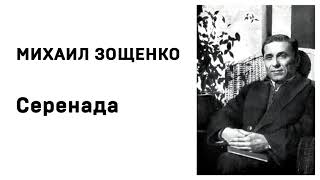 Михаил Зощенко Серенада
