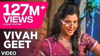 Vivah Geet Bhojpuri Video Song Hawa Mein Udta Jaye Mera