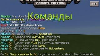Мод на Команды для Minecraft PE 0.13.0