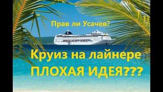 Разоблачение: Руслан Усачев - Круиз на лайнере – ПЛОХАЯ ИДЕЯ! Вся правда! Как на самом деле всё было