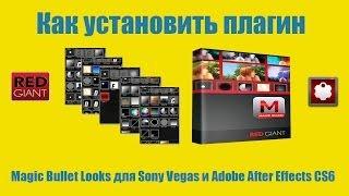 Как установить плагин Magic Bullet Looks для Sony Vegas и Adobe After Effects CS6