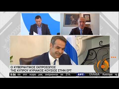 Κ.Κούσιος | Ο Κυβερνητικός Εκπρόσωπος της Κύπρου στην ΕΡΤ | 12/08/2020 | ΕΡΤ