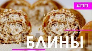 Блинчики с мясом / блинчики с творогом и грибами / с клубникой и йогуртом | #ПП