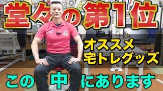【簡単自宅トレ】プロおすすめの筋トレグッズ ベスト3  グラッチェア編