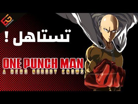 One Punch Man مراجعه وتقييم ون بنش مان