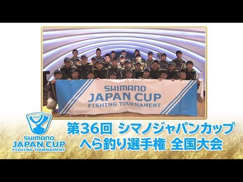 第36回シマノジャパンカップ へら釣り選手権全国大会