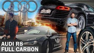 КАРБОНОВАЯ AUDI R8 - ТЮНИНГ НА МИЛЛИОН