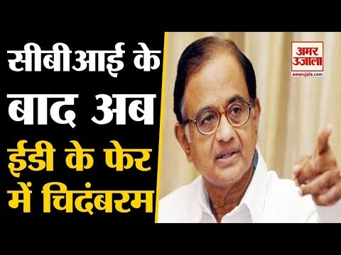 INX Media Case: P Chidambaram को ED कर सकती है गिरफ्तार, SC ने नहीं दी अग्रिम जमानत