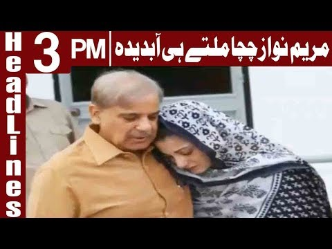 Maryam Nawaz Breaks Down in Tears,Hugs Uncle Shehbaz| Headlines 3 PM | 14 September | Express News
