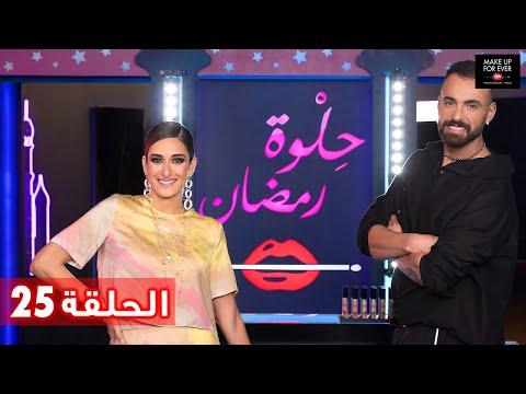 """برنامج """"حلوة رمضان"""".. أمينة خليل"""