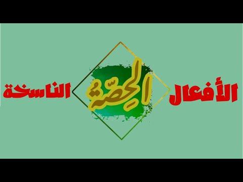 لغة عربية | نحو | الأفعال الناسخة | كان وأخواتها  | محمد عبدالمنعم | اللغة العربية الصف الثالث الثانوى الترمين | طالب اون لاين