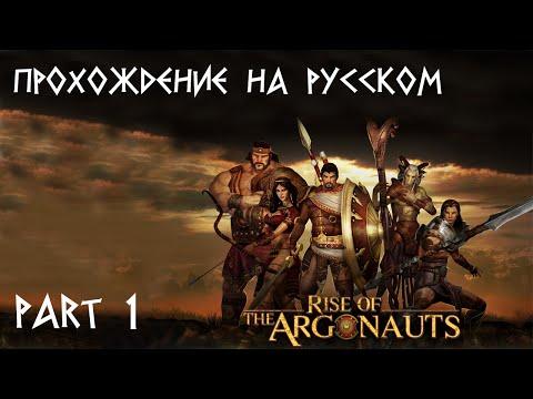 Прохождение Rise Of The Argonauts на русском (part 1)