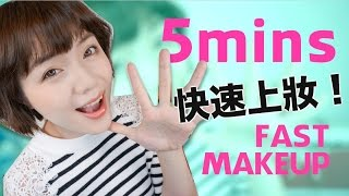 五分鐘快速完妝❤️ 日常妝上學上班都適合 5 Minute Makeup Challenge  | 沛莉 Peri