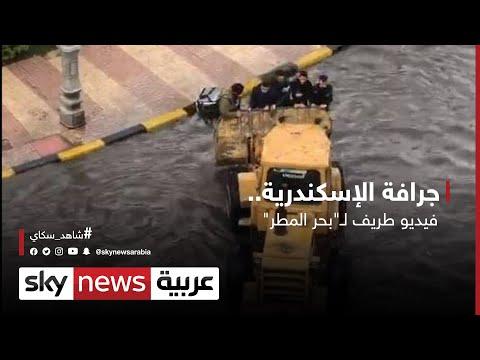 العرب اليوم - جرافة كبيرة تنقل المواطنين بين طرق في منطقة سموحة في الإسكندرية