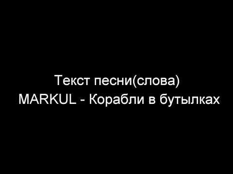MARKUL - Корабли в бутылках. Текст песни (lyrics)