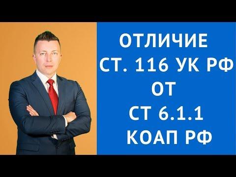 Отличие ст 116 УК РФ от ст 6. 1. 1 КоАП РФ - Адвокат по уголовным делам Москва