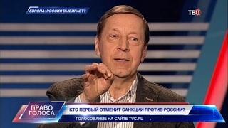 Европа: Россия выбирает? Право голоса