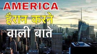 AMERICA FACTS IN HINDI  || AMERICA TECH || AMERICA TECH COMPANIES || USA INFO AND USA WEBSITE