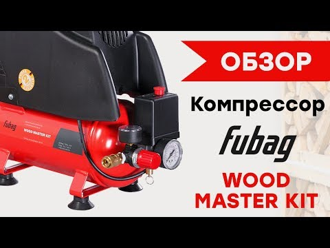 Компрессор FUBAG WOOD MASTER KIT