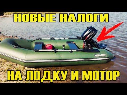 ОПЯТЬ НАЛОГИ! Новый налог на весельную лодку и мотор
