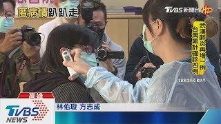 【TVBS新聞精華】20200126 封城四日 武漢肺炎病徵防患者隱匿