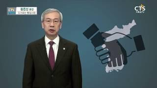 CTS캠페인 다가오는 통일시대 - 황준성 총장