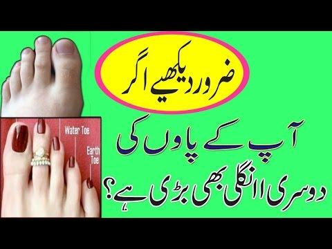Paon Ki Dusri Ungli Bari Hone Ka Matlab   Information About Fingers Of Feet