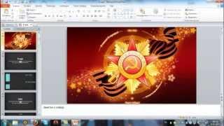Уроки по PowerPoint 2010. Урок 1 - Обзор PowerPoint, меню Файл