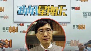 港大袁國勇教授| 商業一台| 政好星期天 (只有聲音) (5.4.2020)