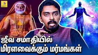 ஜீவசமாதியின் அமானுஷ்ய உண்மைகள் !   Dr Kabilan Interview On Jivanmukta   Raghavendra Swamy , Sai Baba