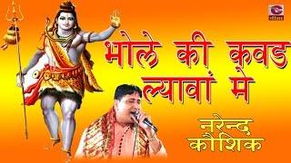 Bhole Ki Kawar Lyawan Mai ## Latest Shiv Bhajan By Aazad Khanda & Rajesh Madina,