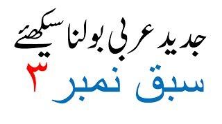 arbi urdu bol chal - मुफ्त ऑनलाइन वीडियो