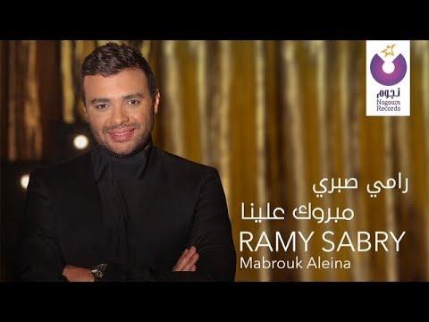 """شاهد أغنية رامي صبري الجديدة """"مبروك علينا"""""""