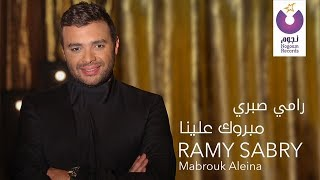 RAMI AYACH MABROUK MP3