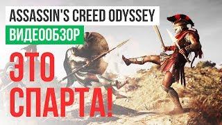 Обзор игры Assassin