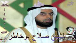 Quran Salah Bukhatir