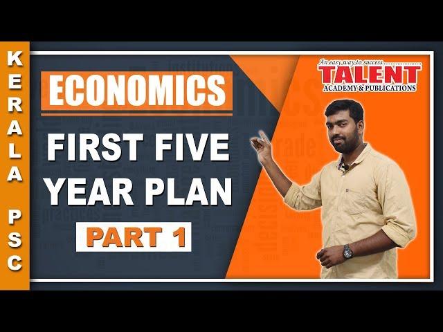 Kerala PSC Economics First Five Year Plan (പഞ്ചവത്സര പദ്ധതികൾ)