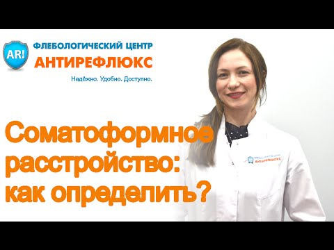 Соматоформное расстройство нервной системы: симптомы, как определить?