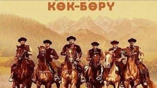 Кок бору кыргыз кино толугу менен!!!