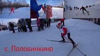 17.01.2021. с.Половинкино. Лыжные гонки . Алтайский край.