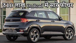₹ 10 लाख ON ROAD में 5 सबसे पैसा वसूल गाड़िया   5 BEST PAISA WASOOL CARS UNDER RS 10 LAKHS ON ROAD