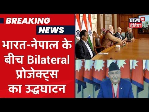 PM Modi, Nepal के PM KP Oli ने Video Conference के द्वारा किया Integrated चेक पोस्ट का उद्धघाटन